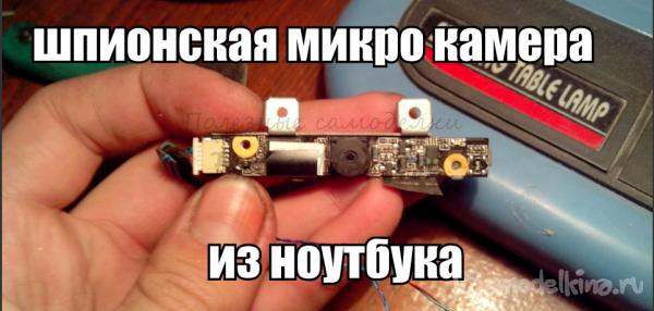 Самодельная шпионская мини камера из разбитого экрана от ноутбука Клуб очумелые ручки